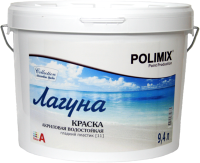 POLIMIX COLLECTION ЛАГУНА 9,4 л